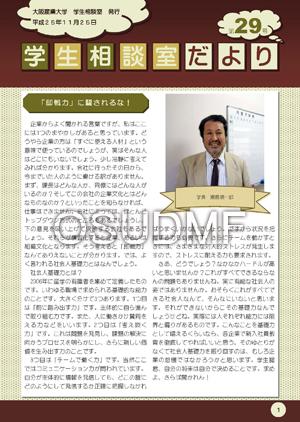 【定期刊行物】教育系
