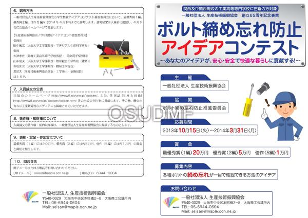 【パンフレット】技術系
