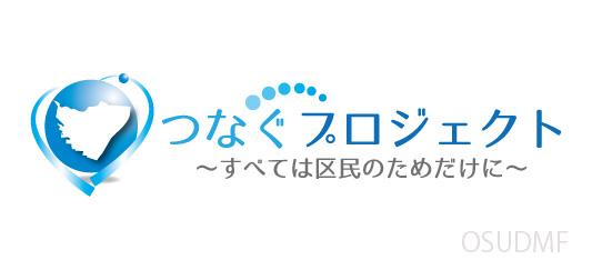 【ロゴ】つなぐプロジェクト 様