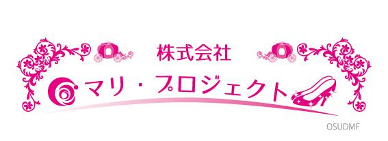 【ロゴ】株式会社マリ・プロジェクト 様