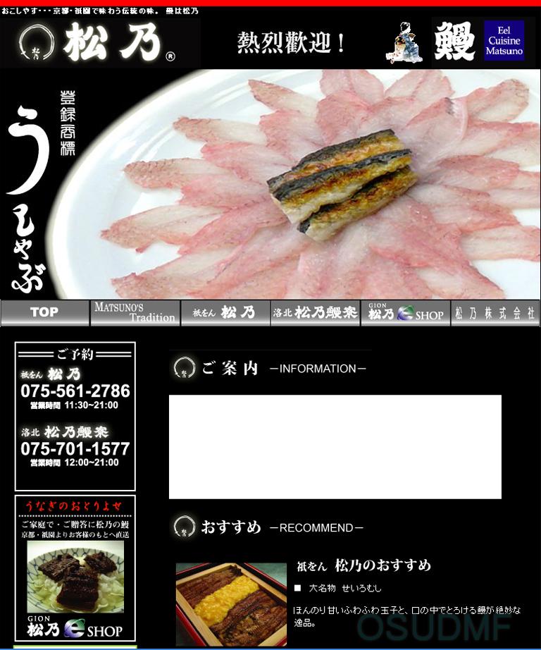 京都 祇園 松乃 様